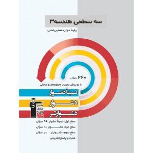 کتاب کمک درسی هندسه دوازدهم ریاضی سه سطحی انتشارات قلم چی