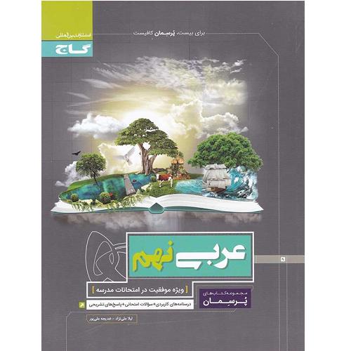 کتاب کمک درسی پرسمان عربی نهم گاج ترنج مارکت