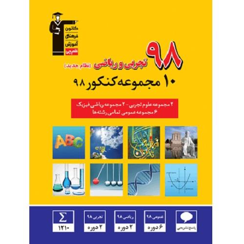 کتاب کمک درسی 10 مجموعه کنکور 98 علوم تجربی و ریاضی فیزیک زرد قلم چی