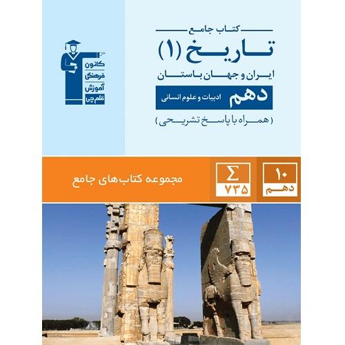 کتاب کمک درسی تاریخ ایران و جهان باستان دهم انسانی جامع قلم چی