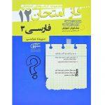 کتاب کمک درسی فاز امتحان ادبیات فارسی دوازدهم مشاوران آموزش ترنج مارکت