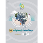 کتاب کمک درسی درسنامه زیست شناسی پایه کنکور میکرو گاج