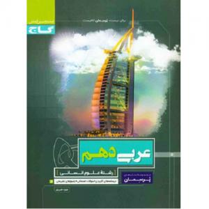 کتاب کمک درسی پرسمان عربی دهم رشته انسانی گاج ترنج مارکت