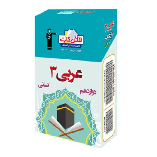 کمک درسی فلش کارت عربی دوازدهم انسانی قلم چی