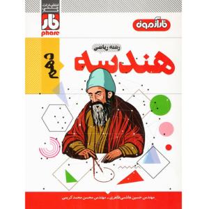 کتاب کمک درسی آزمون هندسه دهم فار