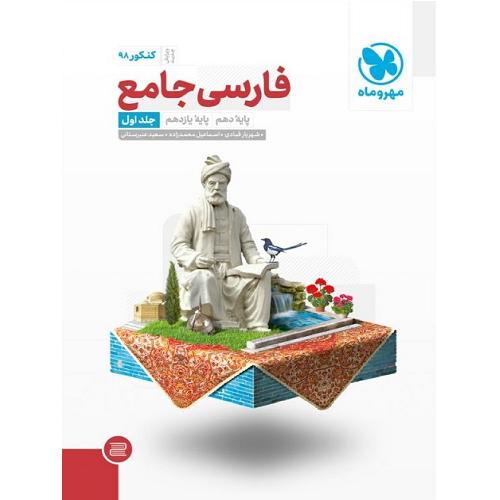 کتاب کمک درسی ادبیات فارسی پایه کنکور مهروماه ترنج مارکت