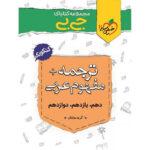 کتاب کمک درسی جیبی ترجمه و مفهوم عربی کنکور خیلی سبز ترنج مارکت