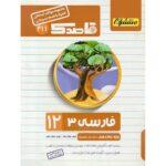 کتاب کمک درسی قاصدک ادبیات فارسی دوازدهم منتشران