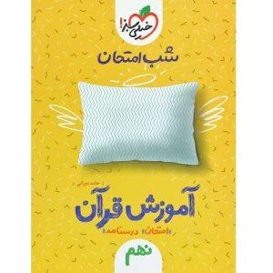 کتاب کمک درسی شب امتحان آموزش قرآن نهم خیلی سبز ترنج مارکت