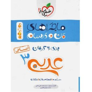کتاب کمک درسی ماجراهای من و درسام عربی دوازدهم انسانی خیلی سبز ترنج مارکت