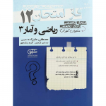 کتاب کمک درسی فاز امتحان ریاضی و آمار دوازدهم رشته انسانی مشاوران آموزش