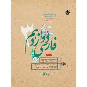 کتاب کمک درسی ادبیات فارسی دوازدهم مبتکران ترنج مارکت