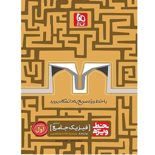 کتاب کمک درسی خط ویژه فیزیک دوازدهم رشته تجربی جلد اول گاج ترنج مارکت