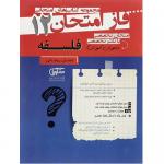 کتاب کمک درسی فاز امتحان فلسفه دوازدهم مشاوران آموزش ترنج مارکت