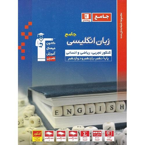 کتاب کمک درسی زبان انگلیسی جامع کنکور دهم و یازدهم و دوازدهم آبی انتشارات قلم چی