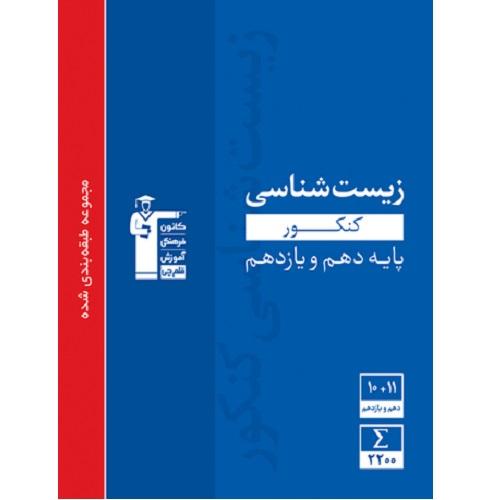 کتاب کمک درسی زیست شناسی کنکور پایه دهم و یازدهم آبی انتشارات قلم چی