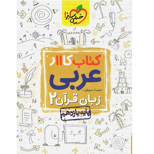 کتاب کمک درسی کار عربی یازدهم خیلی سبز ترنج مارکت
