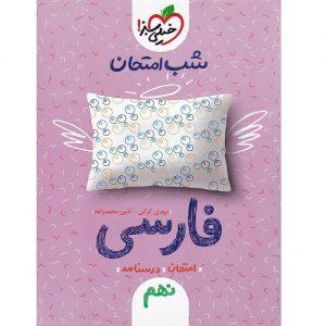 کتاب کمک درسی شب امتحان فارسی نهم خیلی سبز ترنج مارکت