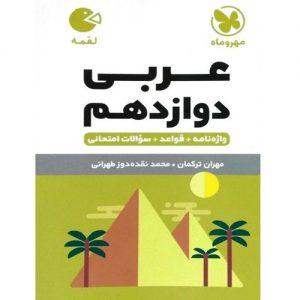 کتاب کمک درسی عربی دوازدهم لقمه مهروماه ترنج مارکت