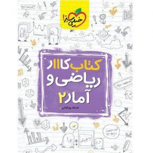 کتاب کمک درسی کار ریاضی و آمار یازدهم انسانی خیلی سبز ترنج مارکت
