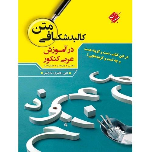 کتاب کمک درسی کالبد شکافی متن در آموزش عربی کنکور مبتکران