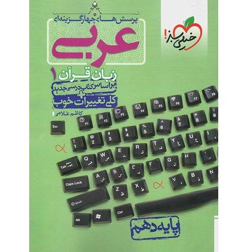 کتاب کمک درسی عربی دهم تست خیلی سبز ترنج مارکت