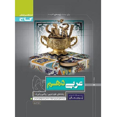 کتاب کمک درسی پرسمان عربی دهم گاج ترنج مارکت
