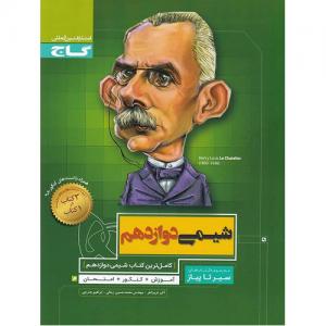 کتاب کمک درسی شیمی دوازدهم سیر تا پیاز گاج