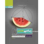 کتاب کمک درسی پرسمان ریاضی هشتم گاج ترنج مارکت