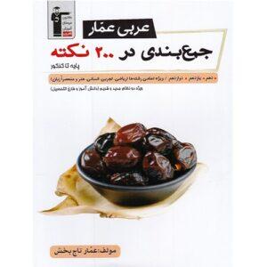 کتاب کمک درسی جمع بندی عربی عمار در 200 نکته جامع کنکور قلم چی
