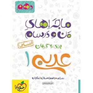 کتاب کمک درسی ماجراهای من و درسام عربی دهم انسانی خیلی سبز