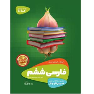 کتاب کمک درسی سیر تا پیاز فارسی ششم گاج ترنج مارکت