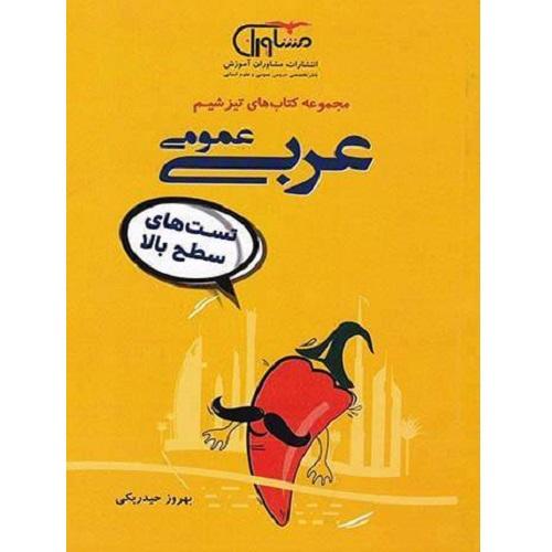 کتاب کمک درسی تیزشیم عربی کنکور مشاوران آموزش