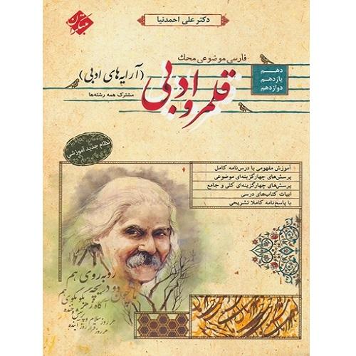 کتاب کمک درسی قلمرو ادبی آرایه های ادبی محک مبتکران