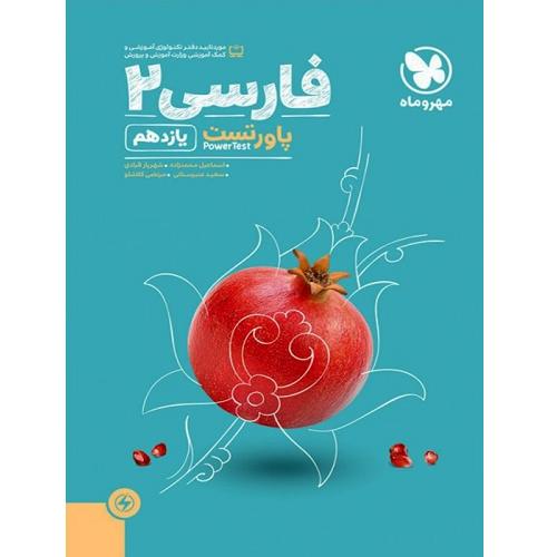 کتاب کمک درسی پاورتست ادبیات فارسی یازدهم مهروماه