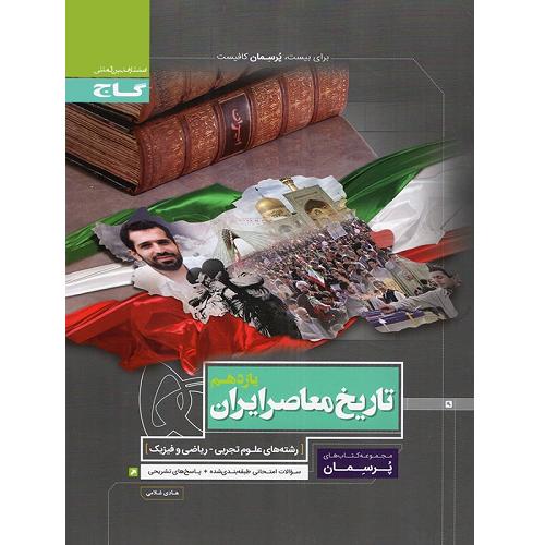 کتاب کمک درسی پرسمان تاریخ معاصر ایران یازدهم گاج