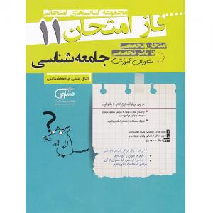 کتاب کمک درسی فاز امتحان جامعه شناسی یازدهم مشاوران آموزش ترنج مارکت