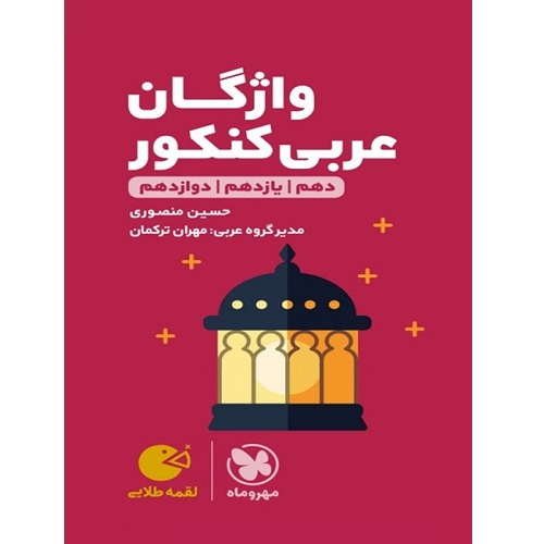 کتاب کمک درسی واژگان عربی کنکور لقمه مهروماه