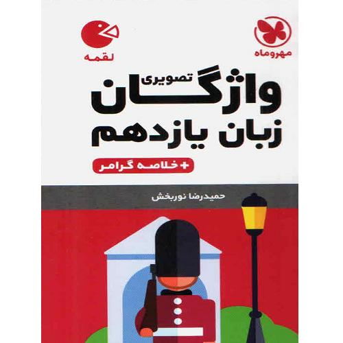 کتاب کمک درسی واژگان زبان انگلیسی یازدهم لقمه مهروماه ترنج مارکت