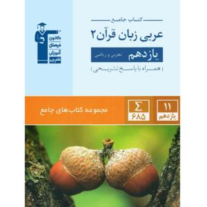 کتاب کمک درسی عربی یازدهم جامع قلم چی