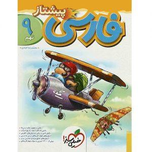 کتاب کمک درسی فارسی نهم پیشتاز خیلی سبز ترنج مارکت