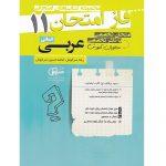 کتاب کمک درسی فاز امتحان عربی یازدهم رشته انسانی مشاوران آموزش ترنج مارکت