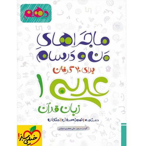 کتاب کمک درسی ماجراهای من و درسام عربی دهم خیلی سبز ترنج مارکت