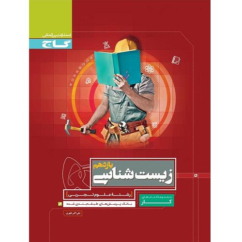 کتاب کمک درسی کار زیست شناسی یازدهم گاج ترنج مارکت