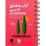 کتاب کمک درسی آرایه های ادبی کنکور لقمه مهروماه