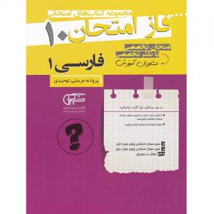 کتاب کمک درسی فاز امتحان ادبیات فارسی دهم مشاوران آموزش ترنج مارکت