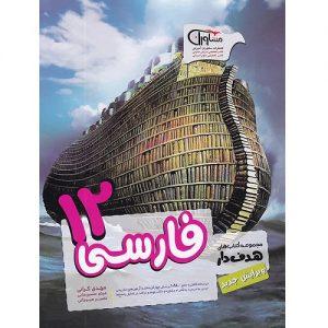 کتاب کمک درسی ادبیات فارسی دوازدهم مشاوران آموزش