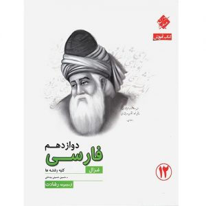 کتاب کمک درسی آموزش ادبیات فارسی دوازدهم رشادت مبتکران ترنج مارکت