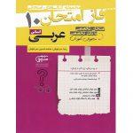 کتاب کمک درسی فاز امتحان عربی دهم رشته انسانی مشاوران آموزش