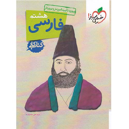 کتاب کمک درسی کار فارسی هشتم خیلی سبز ترنج مارکت